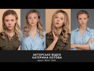 Сцени з серіалу ФІЛІН українська мова